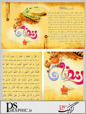 پیش نمایش طرح لایه باز ماه رمضان دعای (یا علی یا عظیم ..) -02