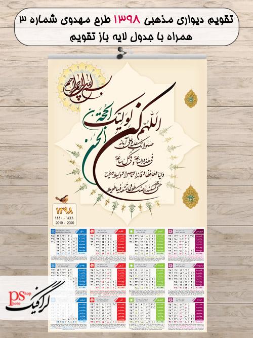 تقویم دیواری 98 مذهبی لایه باز (طرح مهدوی 3)