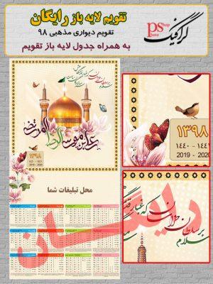 دانلود رایگان تقویم لایه باز 98 طرح امام رضا (ع)