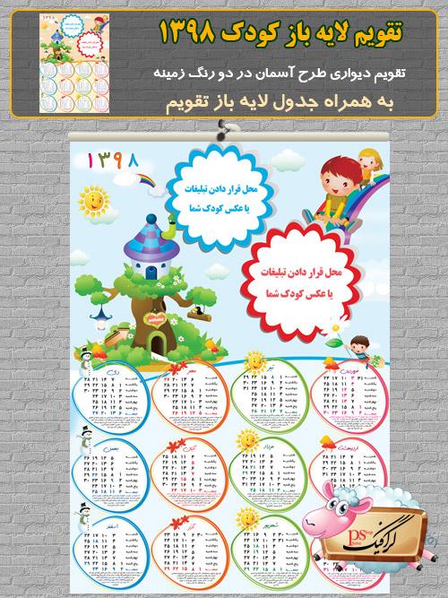 تقویم عکس کودک 98 لایه باز دیواری طرح آسمان آبی