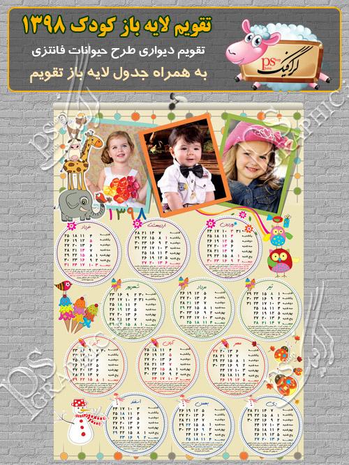 تقویم کودک 98 لایه باز ویژه عکس کودک _ حیوانات فانتزی