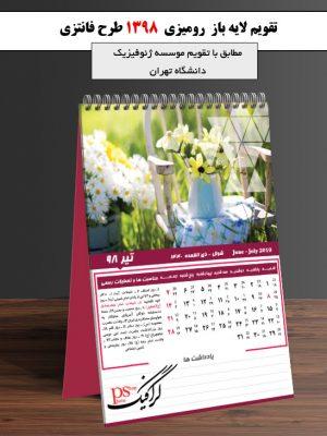 تقویم رومیزی لایه باز 98 (طرح فانتزی شماره 3) تیر ماه