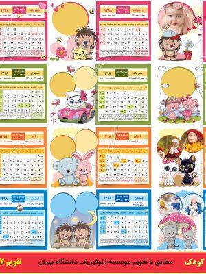 تقویم کودک رومیزی لایه باز 98