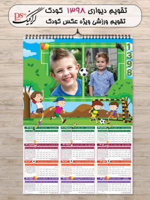 تقویم کودک 98 لایه باز طرح ورزشی