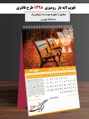 تقویم رومیزی لایه باز 98 (طرح فانتزی مهر ماه )