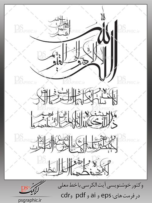 طرح وکتور خوشنویسی آیت الکرسی با خط معلی