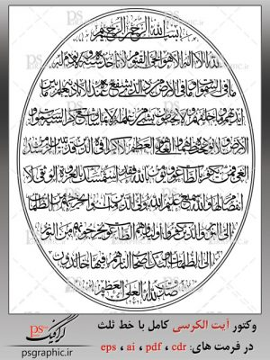وکتور آیت الکرسی کامل خط ثلث - 11