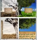 دانلود والپیپر لایه باز, گامهای شیطان در قرآن