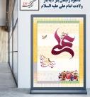 بنر و پوستر لایه باز ولادت امام علی (ع)-۱