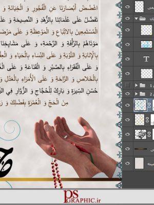 طرح بنر و پوستر لایه باز دعای امام زمان - اللهم الرزقنا