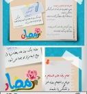 دانلود رایگان طرح لایه باز حدیث, رمضان – ۰۱