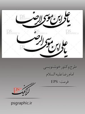 طرح وکتور خوشنویسی امام رضا