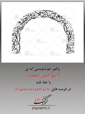 طرح وکتور خوشنویسی آیه یا ایتها النفس المطمئنه - 1