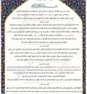 بنر و پوستر لایه باز مذهبی , تعقیبات نمازهای پنجگانه