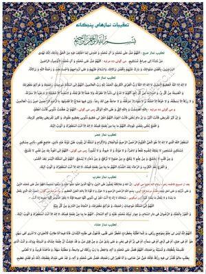 بنر و پوستر ادعیه لایه باز مذهبی تعقیبات نمازهای پنجگانه