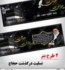 بنر لایه باز تسلیت درگذشت حجاج ایرانی و پیام تسلیت رهبری-۰۱