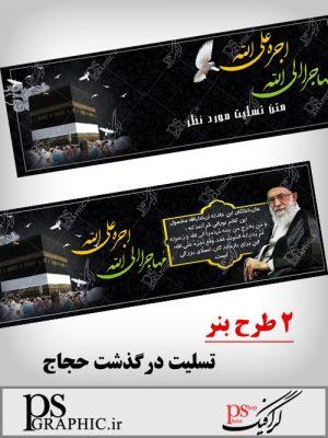 بنر لایه باز تسلیت درگذشت حجاج ایرانی و پیام تسلیت رهبری-01