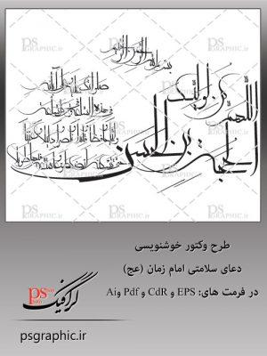 وکتور خوشنویسی دعای سلامتی امام زمان (عج) - 02