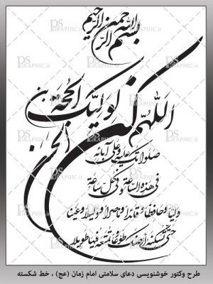 وکتور خوشنویسی دعای سلامتی امام زمان (عج) -خط شکسته نستعلیق