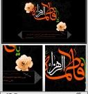 طرح لایه باز شهادت حضرت فاطمه (ص),ایام فاطمیه ۰۲