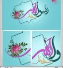 طرح لایه باز حضرت محمد (ص) ۰۱