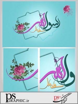 طرح لایه باز حضرت محمد (ص) -1