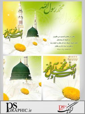 طرح لایه باز حدیثی از حضرت محمد (ص) - 1