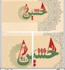 دانلود رایگان طرح لایه باز امام حسین (ع) , محرم -۲