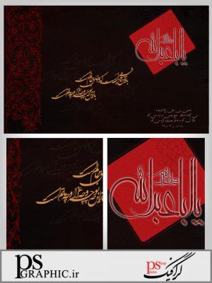 طرح لایه باز امام حسین (ع)-04
