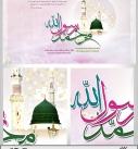 دانلود طرح لایه باز مبعث حضرت محمد (ص)