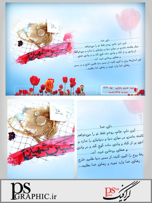 طرح لایه باز مناجات تصویری شهدا - شهید حسین یحیایی