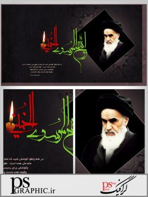 طرح لایه باز رحلت امام خمینی (ره)