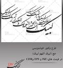 طرح وکتور خوشنویسی حج – لبیک اللهم لبیک