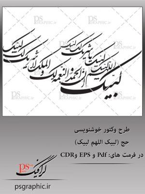 وکتور خوشنویسی حج - لبیک اللهم لبیک - 1