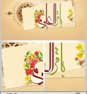 طرح لایه باز ولادت امام محمد باقر (ع) ۰۱