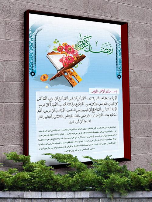 پیش نمایش طرح لایه باز بنر ادعیه ماه رمضان