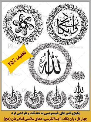 پکیج وکتور قرآنی خط ثلث - 4