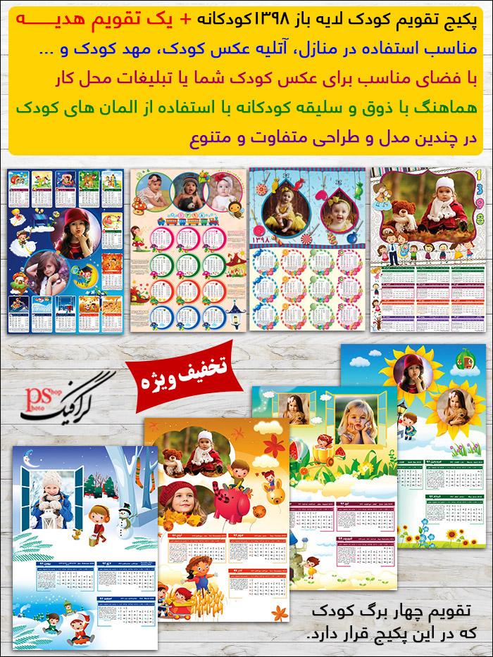 تقویم کودک لایه باز 98 با تخفیف ویژه - پکیج شماره 1