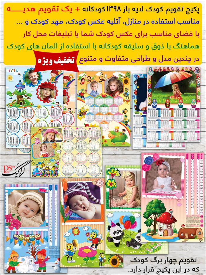 پکیج تقویم کودک ۹۸ لایه باز با تخفیف - شماره 2