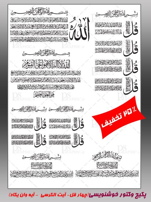 پکیج وکتور خوشنویسی قرآن با خط ثلث - 2
