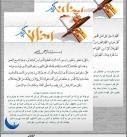 دانلود رایگان طرح لایه باز بنر ادعیه ماه رمضان _شماره ۲