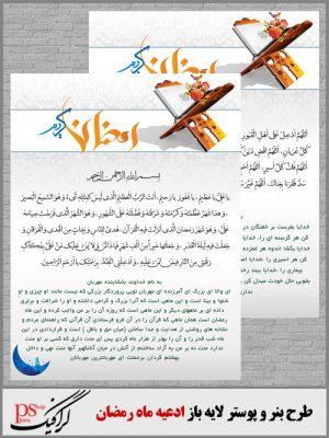طرح لایه باز بنر ادعیه ماه رمضان _شماره 2