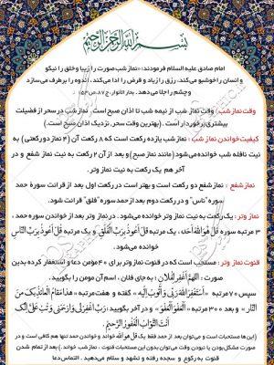 طرح بنر و پوستر لایه باز نماز شب-2