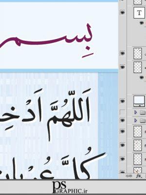 پیش نمایش طرح لایه باز بنر ادعیه ماه رمضان _شماره 1