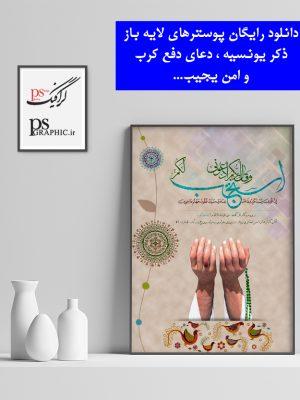 دانلود پوستر لایه باز دعای امن یجیب