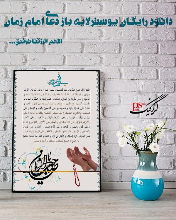دانلود رایگان بنر و پوستر لایه باز دعای امام زمان (عج)- اللهم الرزقنا