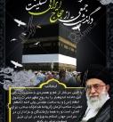 بنر لایه باز درگذشت حجاج ایرانی و پیام تسلیت رهبری