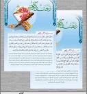 دانلود رایگان لایه باز بنر ادعیه ماه رمضان _شماره ۱