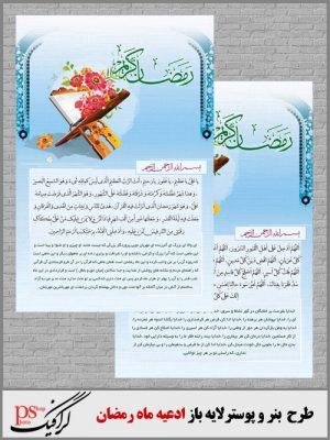 طرح لایه باز بنر ادعیه ماه رمضان _شماره 1