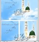 طرح لایه باز حدیثی از حضرت محمد (ص) – ۲